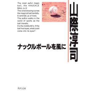 ナックルボールを風に 電子書籍版 / 山際淳司|ebookjapan