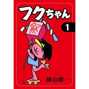 フクちゃん (1) 電子書籍版 / 横山隆一|ebookjapan