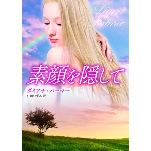 素顔を隠して 電子書籍版 / ダイアナ・パーマー 翻訳:仁嶋いずる|ebookjapan
