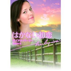 はかない初恋 電子書籍版 / ダイアナ・パーマー 翻訳:森山りつ子|ebookjapan