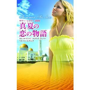 サマー・シズラー2009 真夏の恋の物語 電子書籍版|ebookjapan