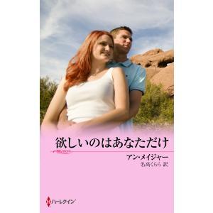 欲しいのはあなただけ 電子書籍版 / アン・メイジャー 翻訳:名高くらら ebookjapan