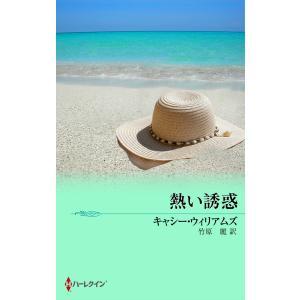 熱い誘惑 電子書籍版 / キャシー・ウィリアムズ 翻訳:竹原 麗|ebookjapan