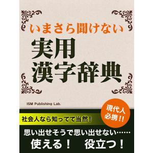 いまさら聞けない 実用漢字辞典 電子書籍版 / ISM Publishing Lab.|ebookjapan