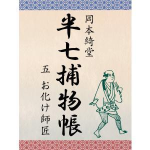 半七捕物帳 五 お化け師匠 電子書籍版 / 岡本綺堂