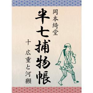 半七捕物帳 十 広重と河獺 電子書籍版 / 岡本綺堂