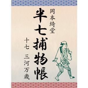 半七捕物帳 十七 三河万歳 電子書籍版 / 岡本綺堂