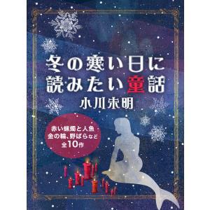 冬の寒い日に読みたい童話 小川未明 電子書籍版 / 小川未明 ebookjapan