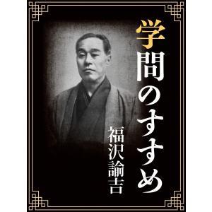 学問のすすめ 電子書籍版 / 福沢諭吉|ebookjapan
