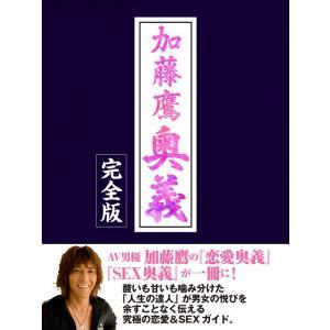 加藤鷹 奥義 完全版 電子書籍版 / 加藤鷹|ebookjapan