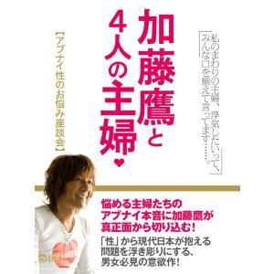 加藤鷹と4人の主婦 アブナイ性のお悩み座談会 電子書籍版 / 加藤鷹|ebookjapan