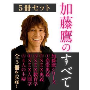 加藤鷹のすべて 5冊セット 電子書籍版 / 加藤鷹|ebookjapan