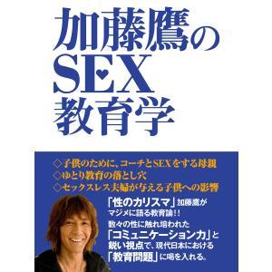 加藤鷹のSEX教育学 電子書籍版 / 加藤鷹|ebookjapan