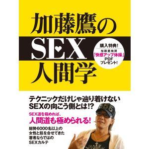 加藤鷹のSEX人間学 電子書籍版 / 加藤鷹|ebookjapan