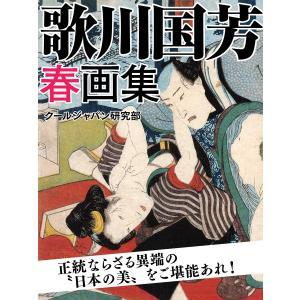 歌川国芳 春画集 電子書籍版 / クールジャパン研究部|ebookjapan