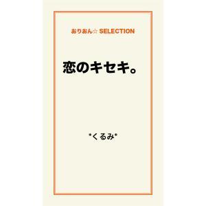 恋のキセキ。 電子書籍版 / *くるみ*