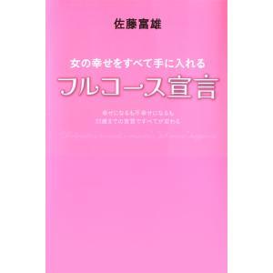 女の幸せをすべて手に入れるフルコース宣言 電子書籍版 / 佐藤富雄 ebookjapan