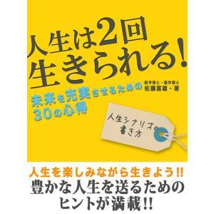 人生は2回生きられる!未来を充実させるための30の心得 電子書籍版 / 佐藤富雄 ebookjapan