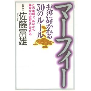 マーフィー お金に好かれる50のルール 電子書籍版 / 佐藤富雄 ebookjapan