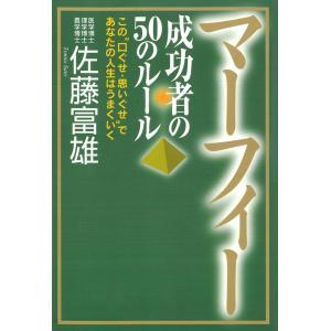 マーフィー 成功者の50のルール 電子書籍版 / 佐藤富雄 ebookjapan
