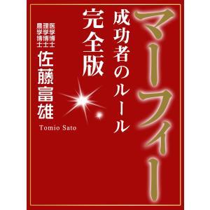 【初回50%OFFクーポン】マーフィー 成功者のルール 完全版 電子書籍版 / 佐藤富雄 ebookjapan