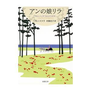 アンの娘リラ―赤毛のアン・シリーズ10― 電子書籍版 / モンゴメリ/村岡花子/訳