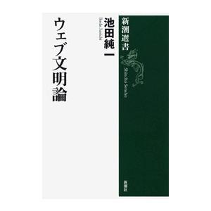 ウェブ文明論(新潮選書) 電子書籍版 / 池田純一|ebookjapan