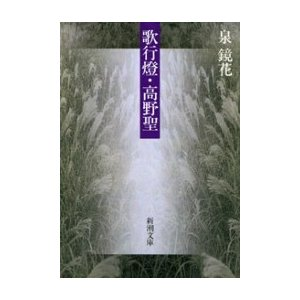 歌行燈・高野聖 電子書籍版 / 泉鏡花|ebookjapan