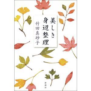 美しき身辺整理 電子書籍版 / 竹田真砂子