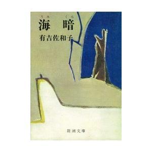 海暗(新潮文庫) 電子書籍版 / 有吉佐和子
