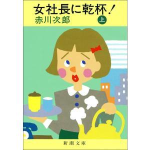 女社長に乾杯!(上) 電子書籍版 / 赤川次郎 ebookjapan