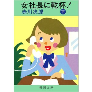 女社長に乾杯!(下) 電子書籍版 / 赤川次郎 ebookjapan