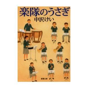 楽隊のうさぎ 電子書籍版 / 中沢けい|ebookjapan