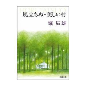 風立ちぬ・美しい村 電子書籍版 / 堀辰雄