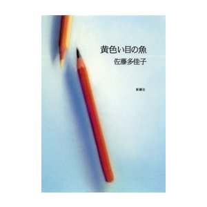 黄色い目の魚 電子書籍版 / 佐藤多佳子
