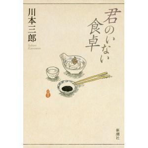 君のいない食卓 電子書籍版 / 川本三郎|ebookjapan