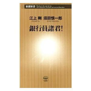 銀行員諸君!(新潮新書) 電子書籍版 / 江上剛/須田慎一郎|ebookjapan