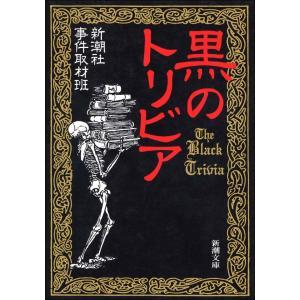 黒のトリビア 電子書籍版 / 新潮社事件取材班 ebookjapan