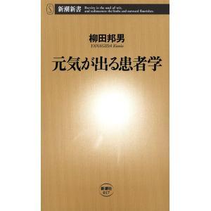 元気が出る患者学(新潮新書) 電子書籍版 / 柳田邦男 ebookjapan
