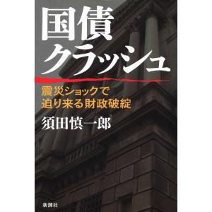 国債クラッシュ―震災ショックで迫り来る財政破綻― 電子書籍版 / 須田慎一郎|ebookjapan