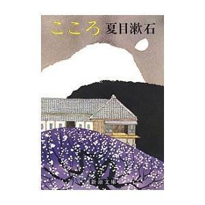 こころ 電子書籍版 / 夏目漱石