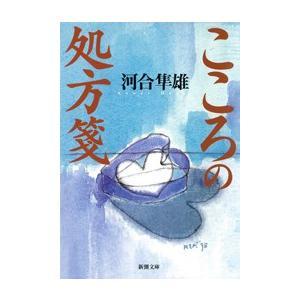 こころの処方箋 電子書籍版 / 河合隼雄