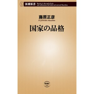 国家の品格 電子書籍版 / 藤原正彦
