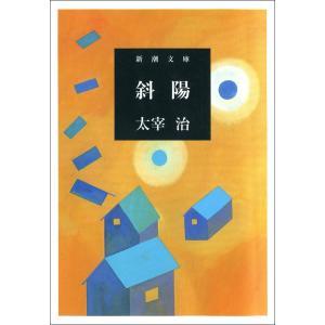 斜陽 電子書籍版 / 太宰治