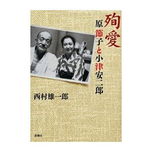 【初回50%OFFクーポン】殉愛―原節子と小津安二郎― 電子書籍版 / 西村雄一郎