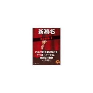 【初回50%OFFクーポン】四半世紀を駆け抜けたキラ星「アイドル」爆笑取材秘話―新潮45 eBook...