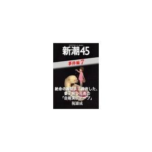 絶命の瞬間まで録音した、妻子殺し社長の「自殺実況テープ」―新潮45 eBooklet 事件編7 電子書籍版 / 祝康成 ebookjapan