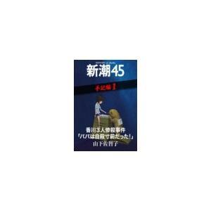 【初回50%OFFクーポン】香川3人惨殺事件「パパは自殺寸前だった!」―新潮45 eBooklet ...