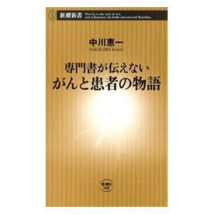 ―専門書が伝えない―がんと患者の物語(新潮新書) 電子書籍版 / 中川恵一|ebookjapan