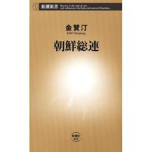 金賛汀 出版社:新潮社 連載誌/レーベル:新潮新書 提供開始日:2014/06/20 タグ:小説・文...
